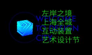 左岸之境·上海全城互动装置艺术设计节——浮生百态众生相