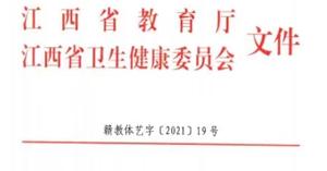 江西省2023年底前所有中小学教室照明100%达标