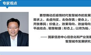单志广:智慧灯杆的建设未来取决于能够有效解决问题
