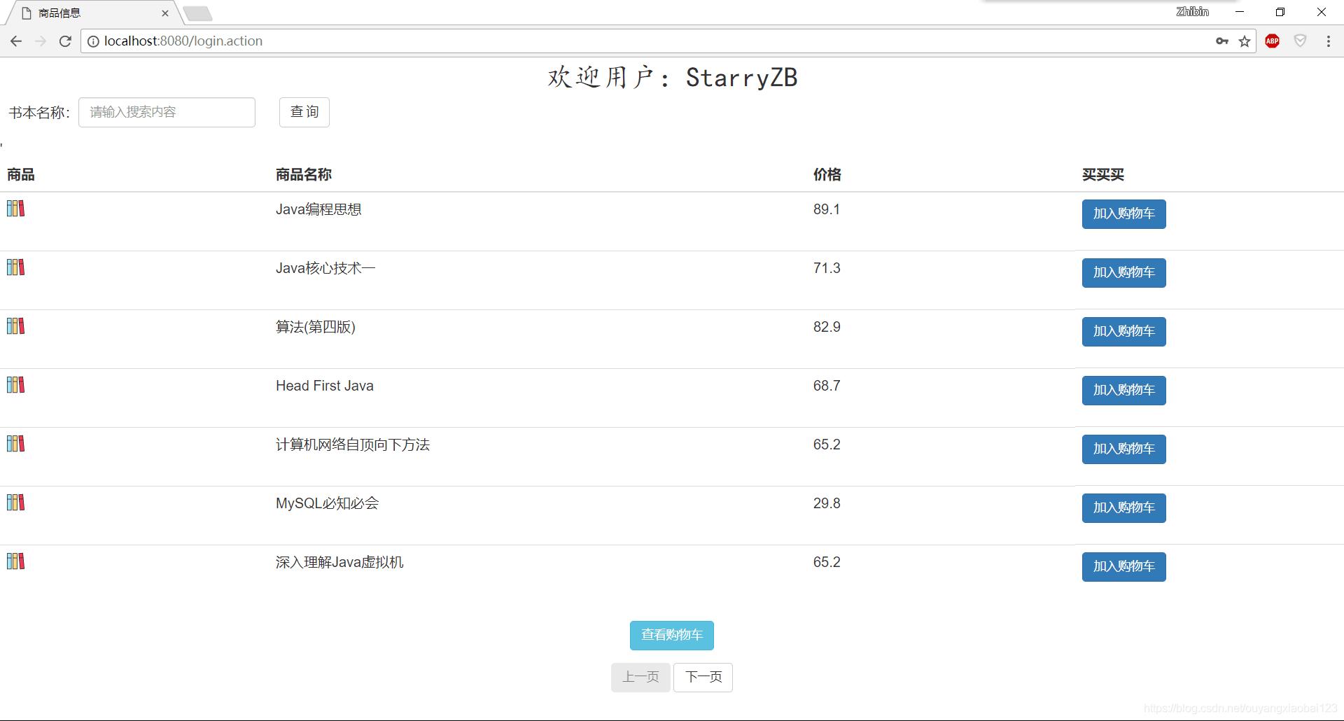 servlet+jsp+mysql+jdbc网上书店系统插图(2)