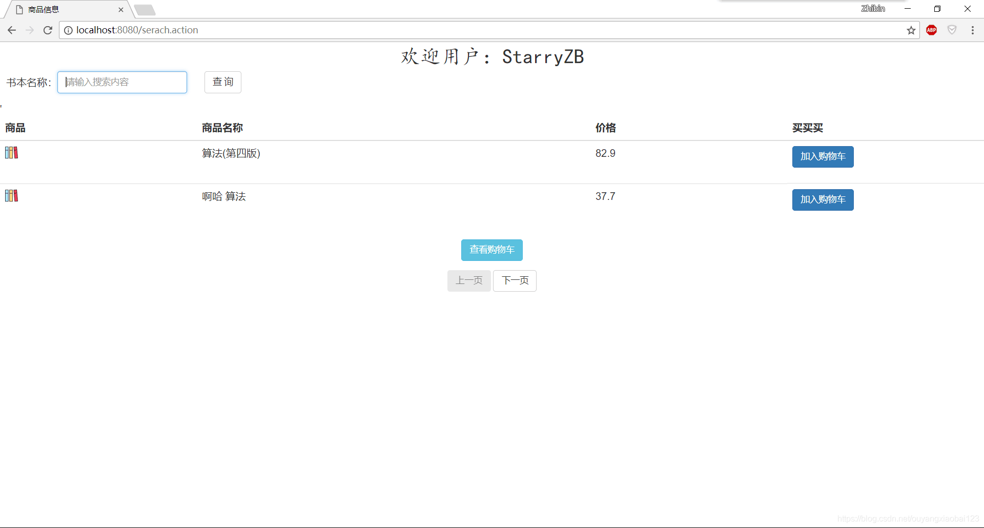 servlet+jsp+mysql+jdbc网上书店系统插图(4)