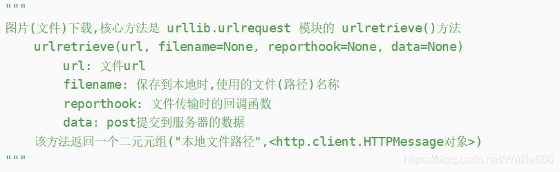 Python安全编程