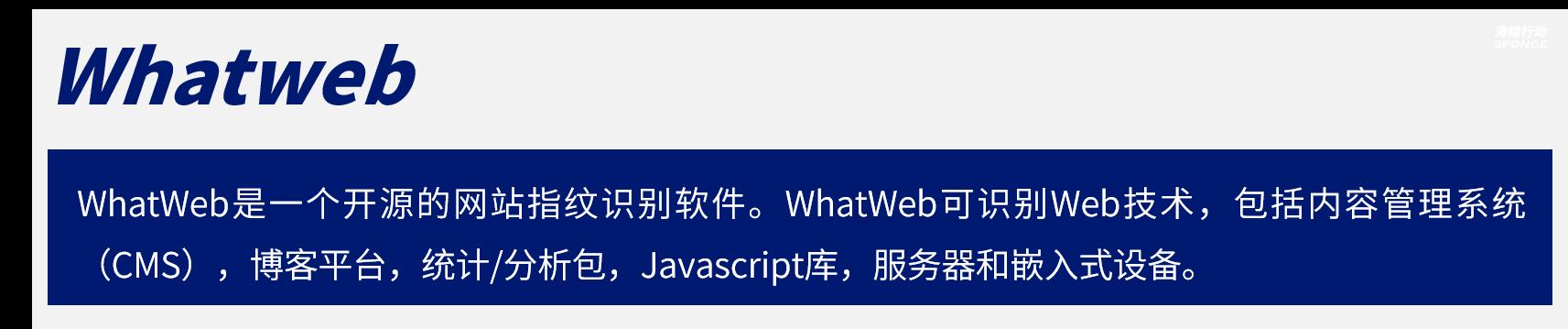 渗透测试 | 几款常用的CMS识别「Web指纹识别」扫描脚本&工具(含下载地址)