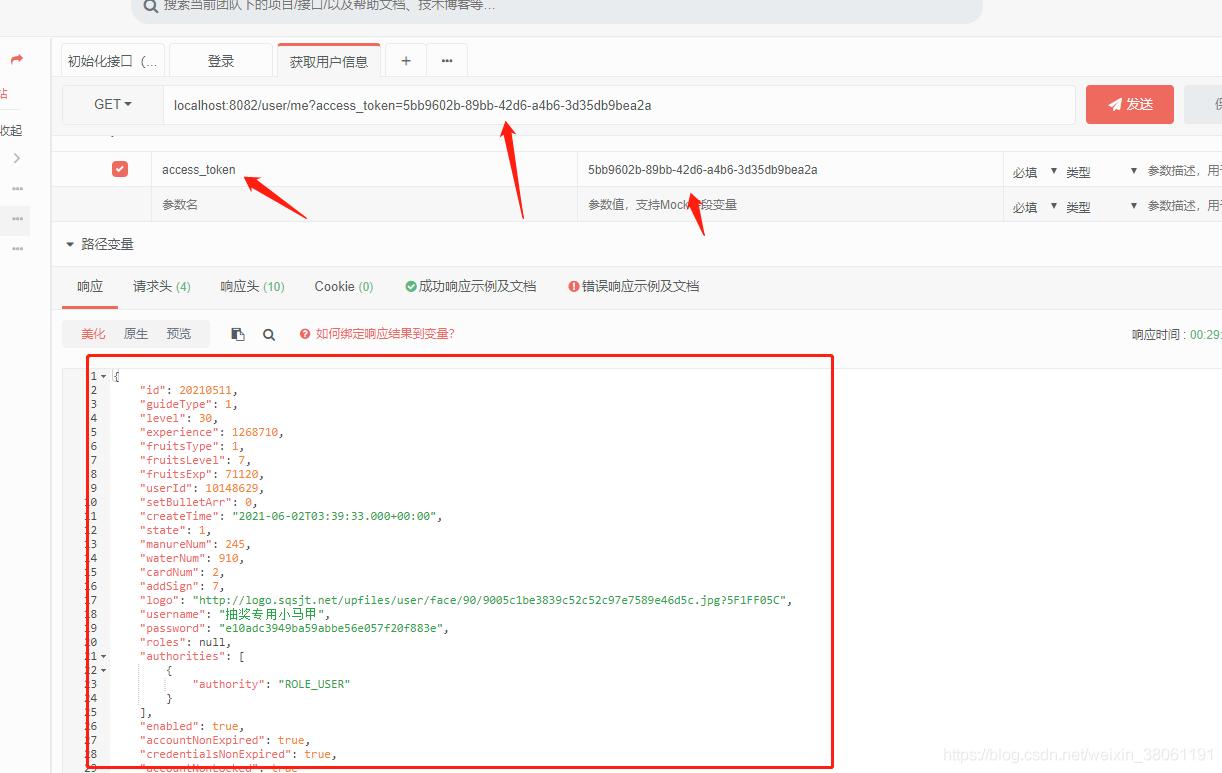 SpringSecurity+SpringSecurityOauth2集成实现权限框架,Redis分发Token