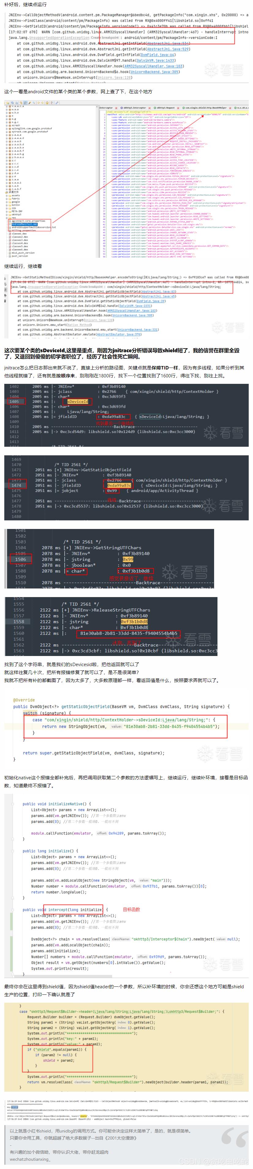 小红书 6.89.0.1版本 shield unidbg