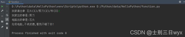 Python小游戏-石头剪刀布(和电脑斗智斗勇)