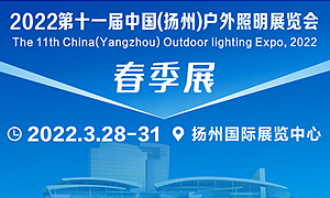 2022第十一届中国(扬州)户外照明展览会