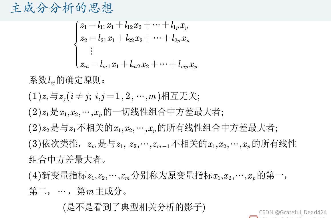 数学建模学习笔记——主成分分析