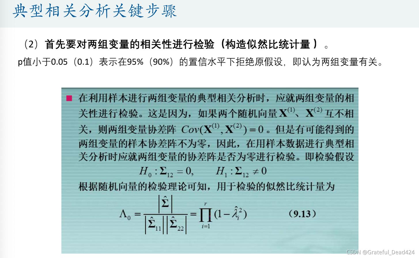 数学建模学习笔记——典型相关分析
