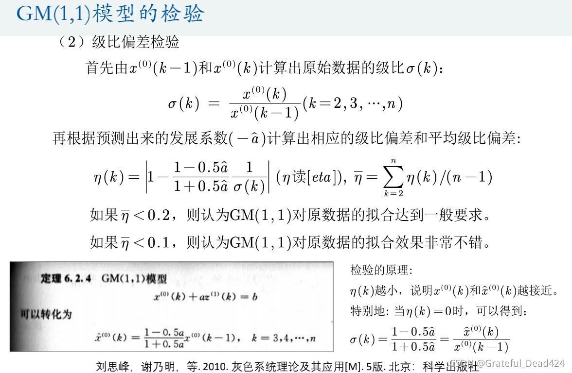 数学建模学习笔记——预测模型