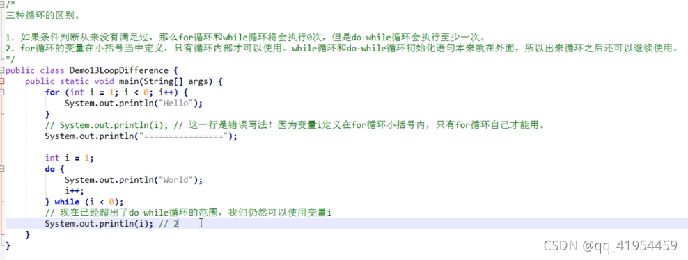 JAVA语言基础课程(3)