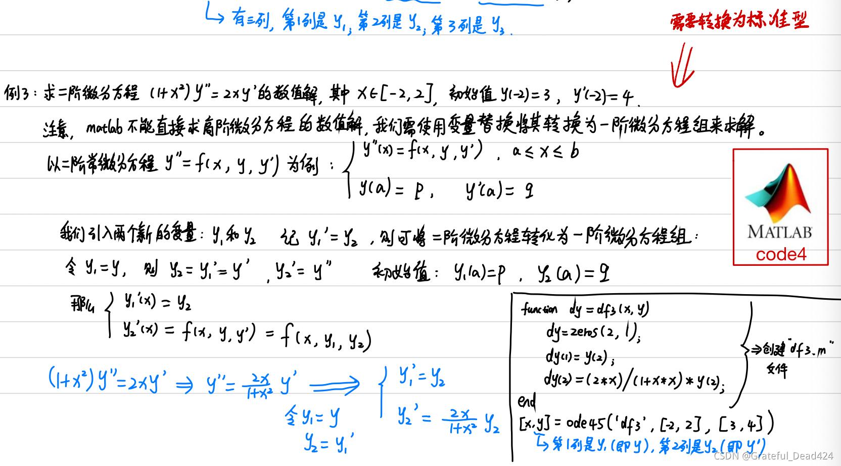 数学建模学习笔记——微分方程建模