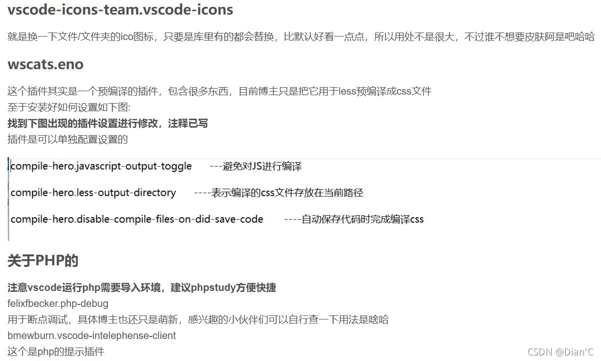 这样配置学习VSCode,写前端代码想不快都难(❤️精心准备多动图,建议收藏噢~❤️)
