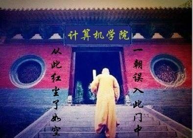 中国国际计算机学院