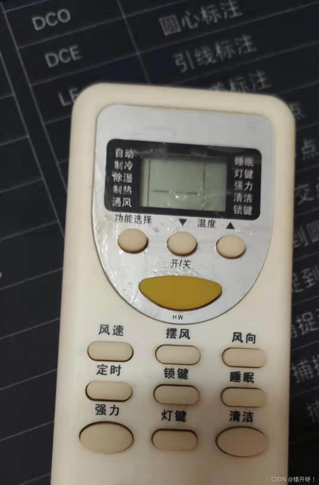 宿舍空调遥控器