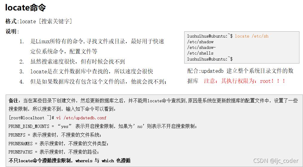 Linux - 文件查找