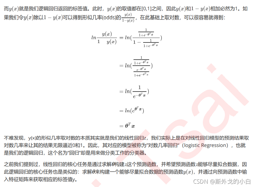 逻辑回归概述+逻辑回归的优点+sklearn中的逻辑回归算法+逻辑回归中的特征工程+梯度下降+二元回归与多元回归+样本不平衡与参数class_weight
