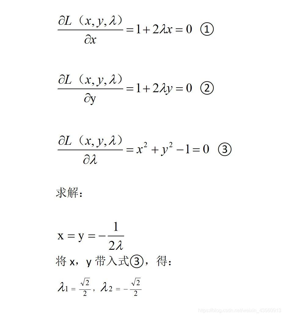 """NLP基础 - 有限制条件的优化 """"拉格朗日乘法项 (lagrangian Multiplier)"""""""