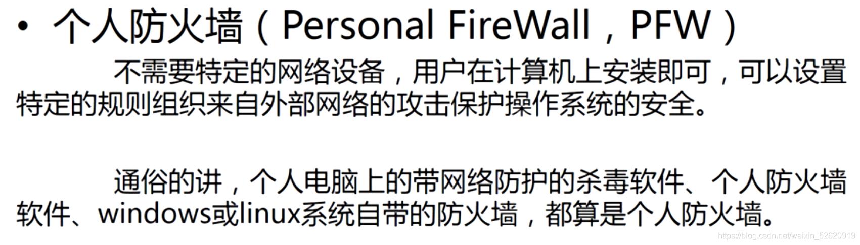 (4.3)NISP1级——【操作系统的安全防护】