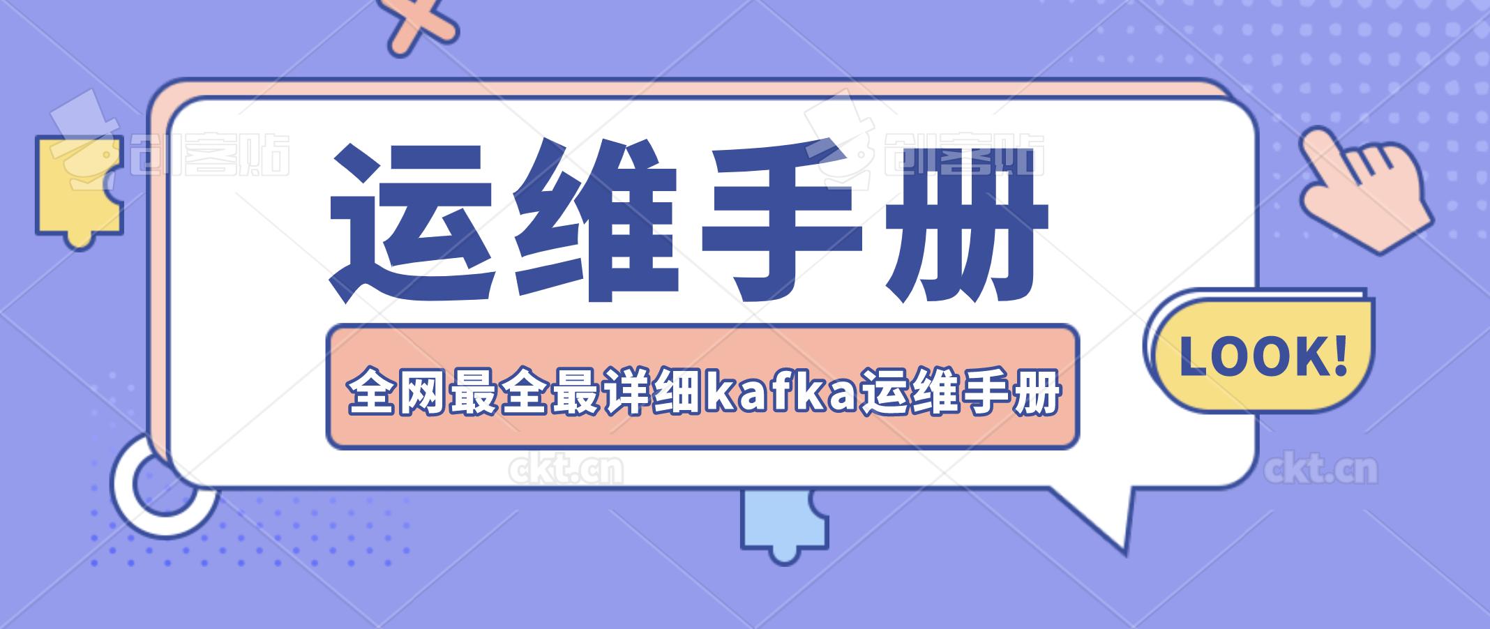 【kafka运维】Kafka全网最全最详细运维手册!!