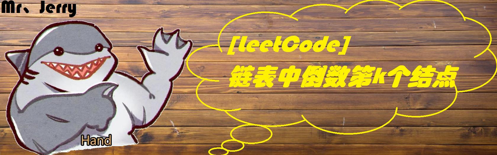 "[LeetCode]链表中倒数第k个结点"""
