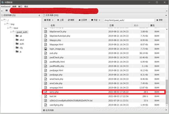 锐捷NBR路由器 EWEB网管系统 远程命令执行漏洞 + GetShell