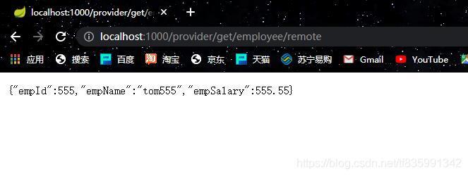 Provider端请求放回的JSON数据