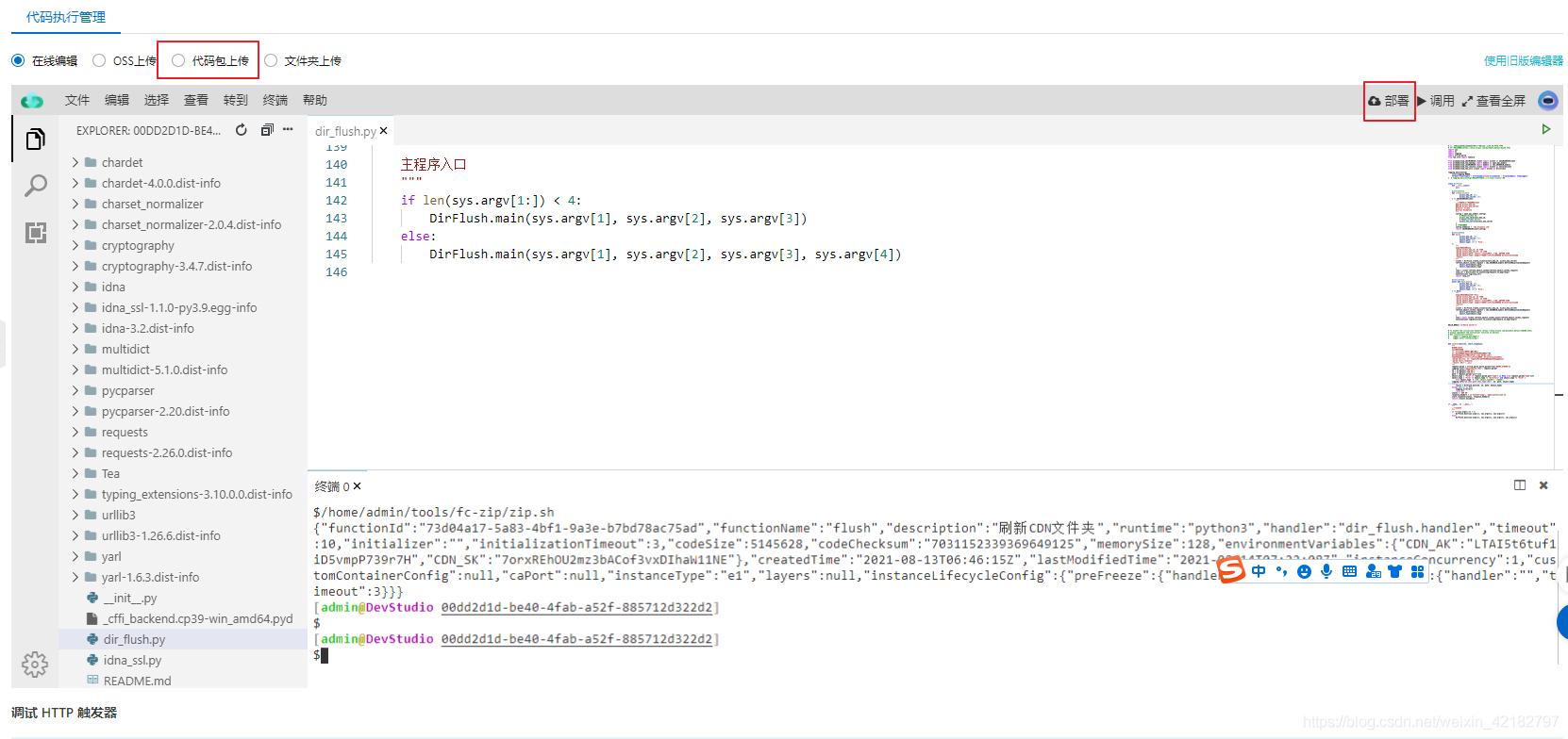 代码编辑页面