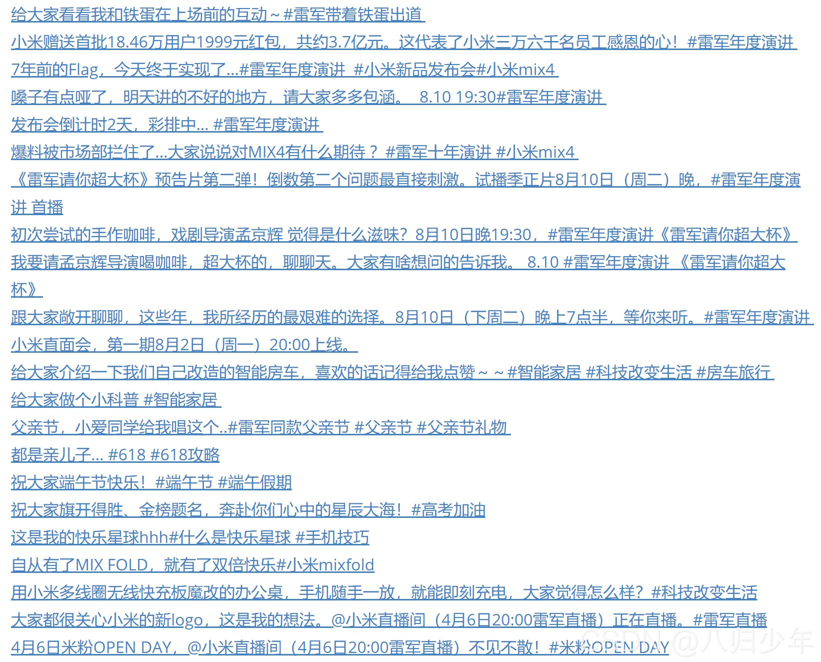 雷总视频列表截图