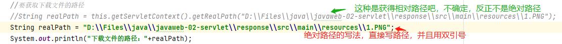 Servlet获取文件路径