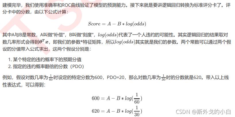 案例:用逻辑回归制作评分卡