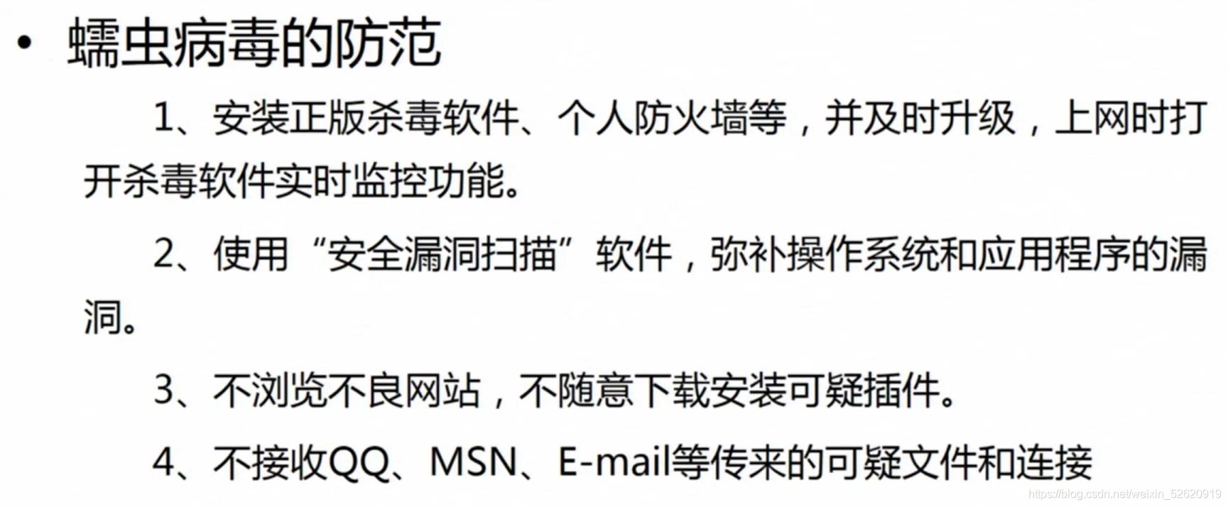 (4.2)NISP1级——【操作系统的安全威胁】