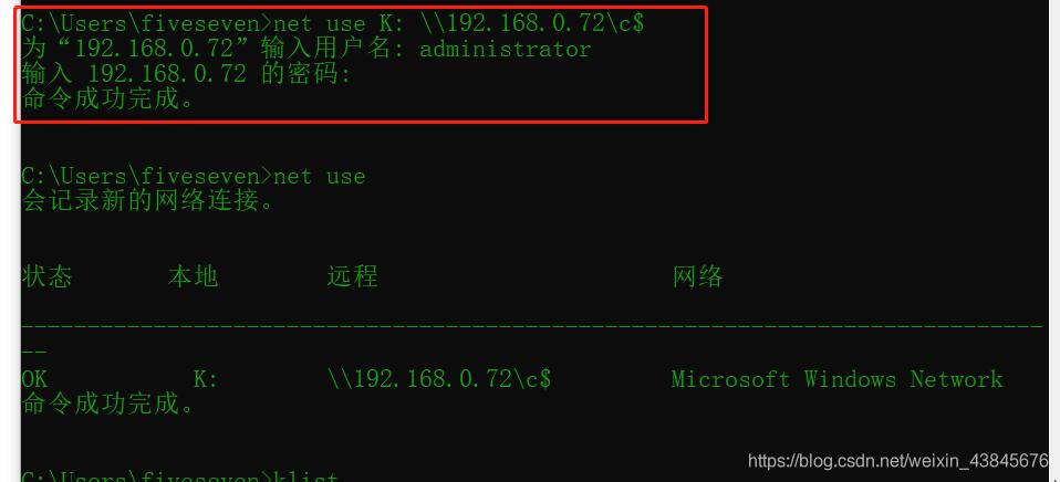 001-内网渗透(DOS命令:net use k: ipc$)