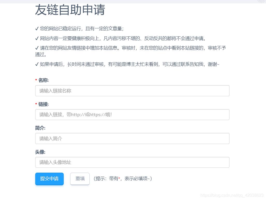 wordpress优化经历(三)——自助友链申请实现-左眼会陪右眼哭の博客