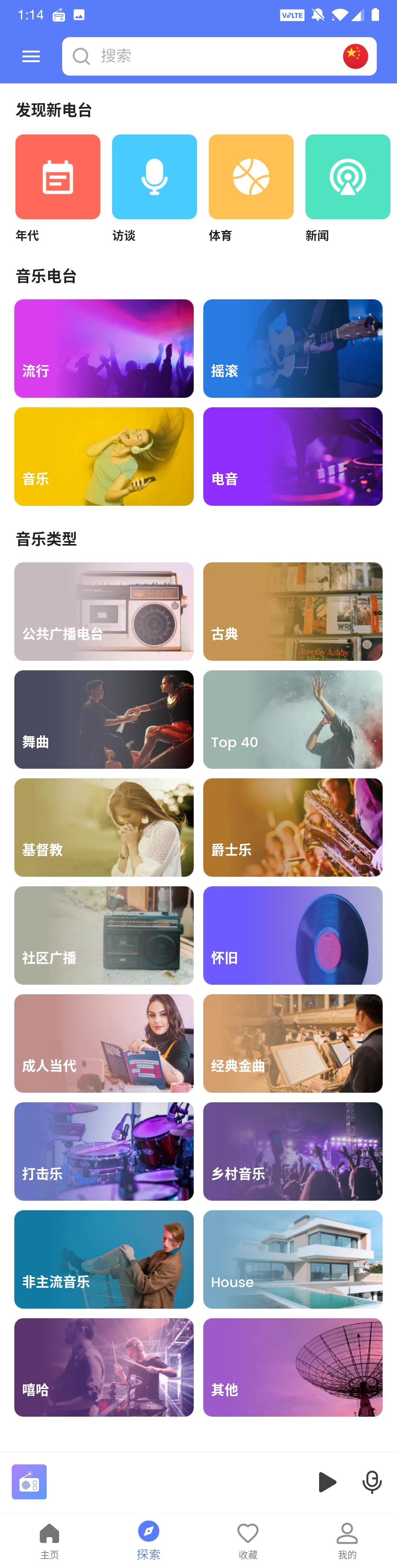 免费在线收听网络电台 MyRadio v1.0.77.0806插图1