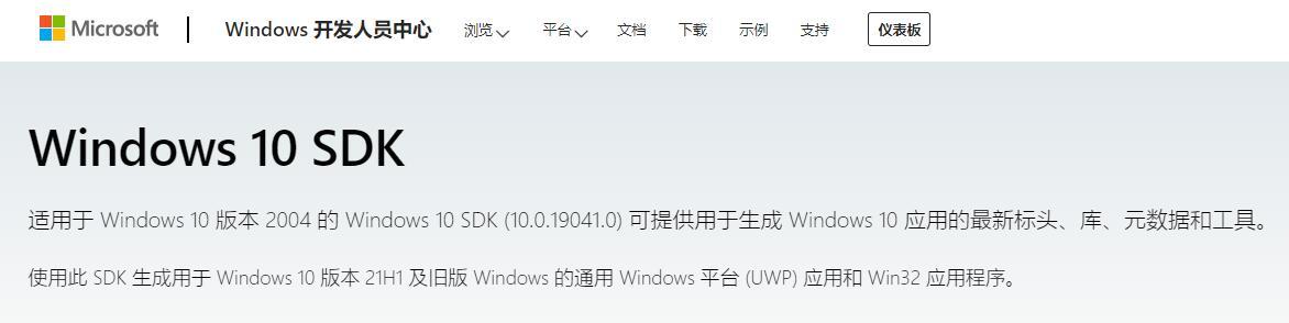 Windows 10 SDK (10.0.19041.0)
