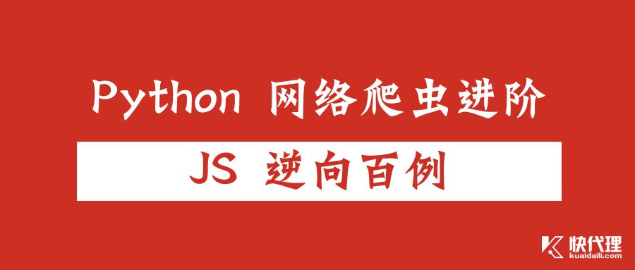 JS 逆向百例专栏