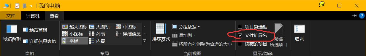 文件扩展名查看