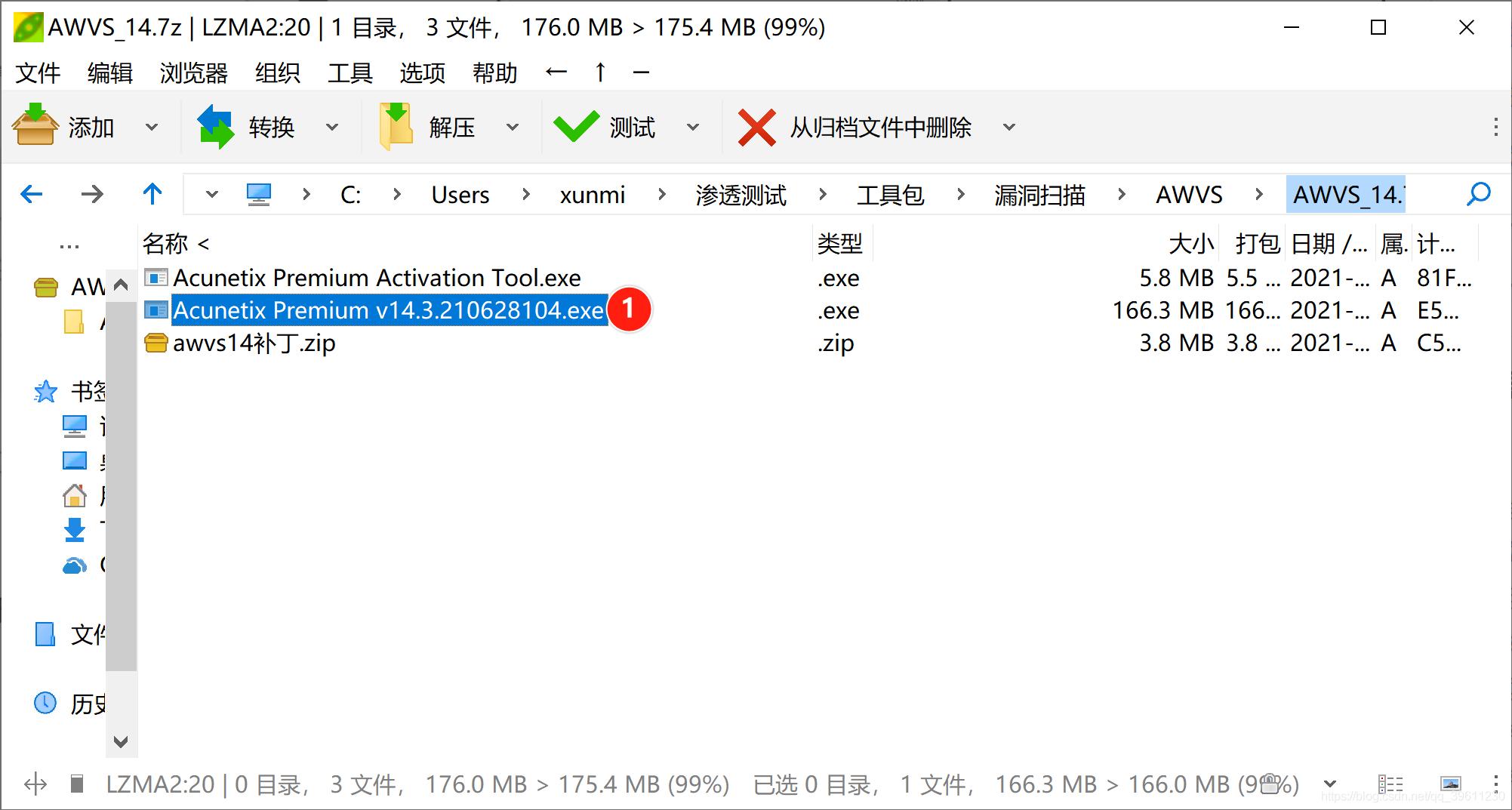简单实用的漏洞扫描工具!(如何给单位做一个渗透测试/网络安全测试)?(๑•̀ㅂ•́)و✧ 演示篇