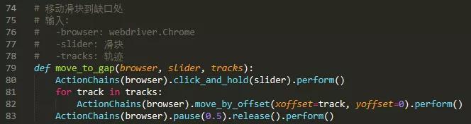 用Python+Selenium破解春秋航空网滑块验证码,信息安全之路