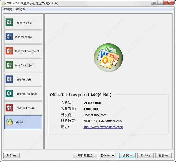 office tab enterprise 14破解直装版