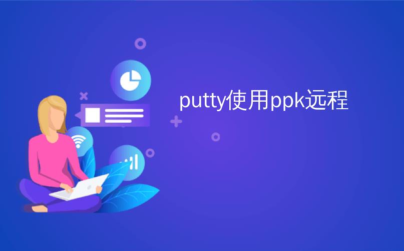 putty使用ppk远程