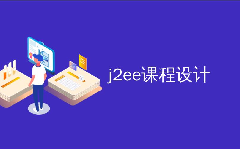 j2ee课程设计