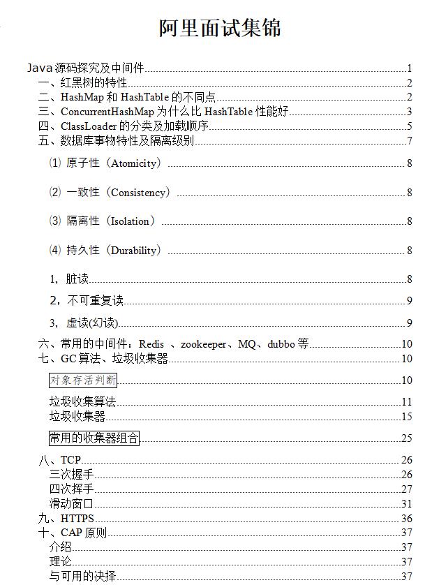 阿里、美团、拼多多、网易大厂面试之Redis+多线程+JVM+微服务...