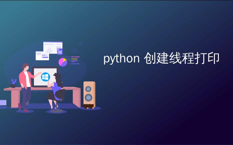 python 创建线程打印