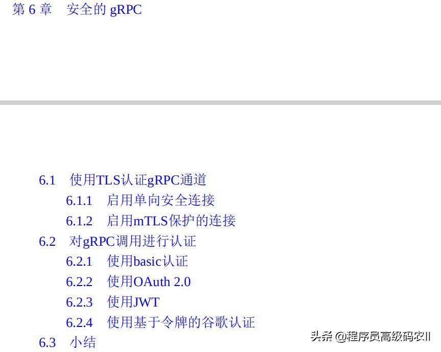 谷歌架构师分享gRPC与云原生应用开发Go和Java为例文档