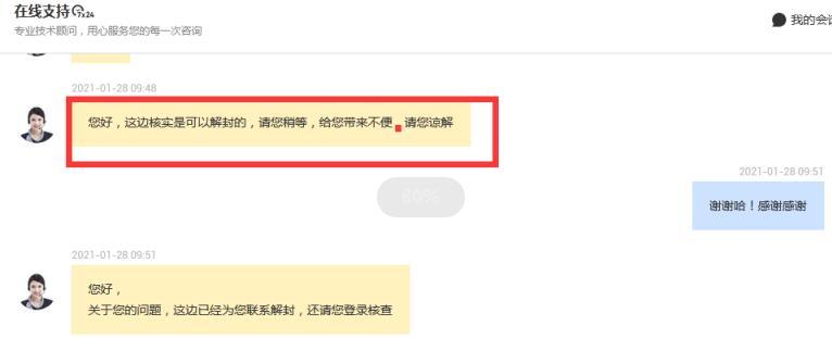 卢松松博客因涉政内容域名被封禁 卢松松博客 微新闻 第4张