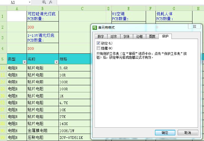 Excel单元格保护