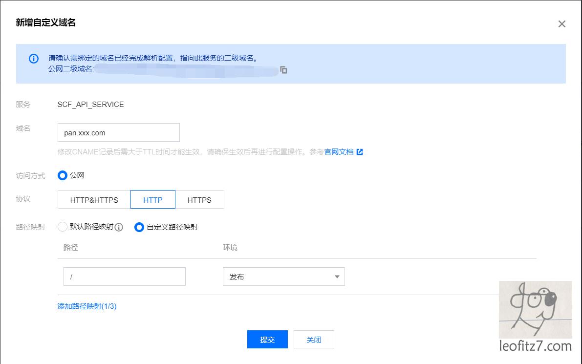 HTTP域名配置